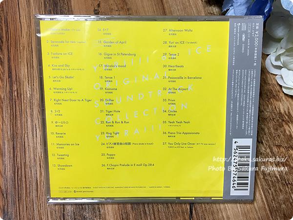 「ユートラ♨/ユーリ!!! on ICE オリジナル・サウンドトラックCOLLECTION」ジャケット裏