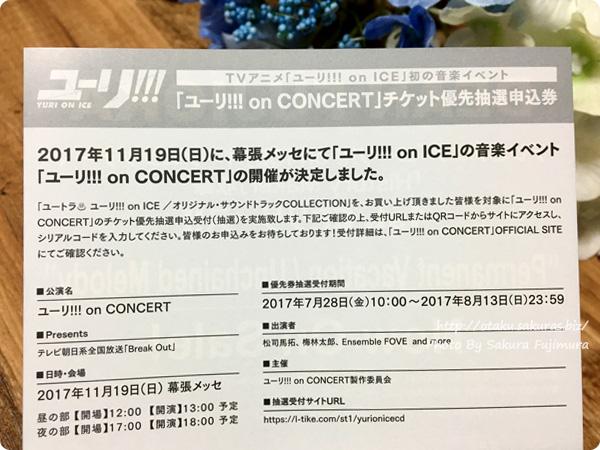 「ユートラ♨/ユーリ!!! on ICE オリジナル・サウンドトラックCOLLECTION」チケット優先抽選申込券
