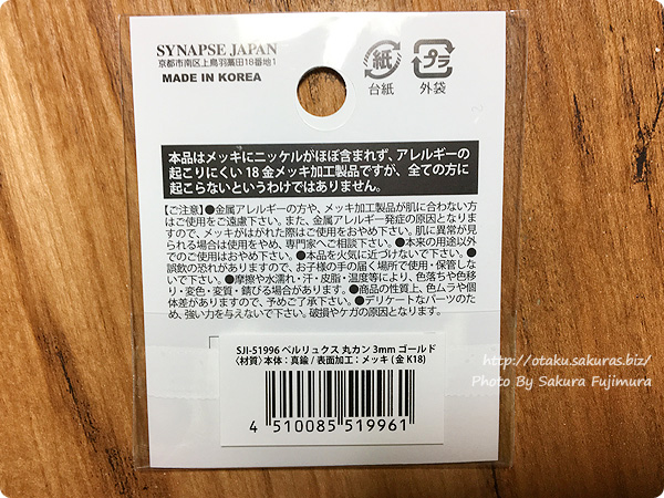 100円ショップ キャンドゥで買った丸カン 3mm ゴールド 裏