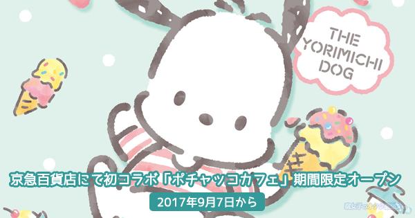京急百貨店にて初コラボ「ポチャッコカフェ」9/7から期間限定オープン