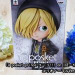 「Q posket prince ユーリ!!! on ICE-Yuri Plisetsky-」ユリオノーマルVer.ゲット!開封の儀