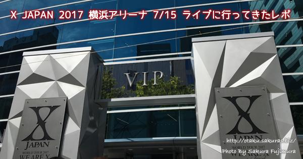 X JAPAN2017横浜アリーナ7/15ライブに行ってきたレポ
