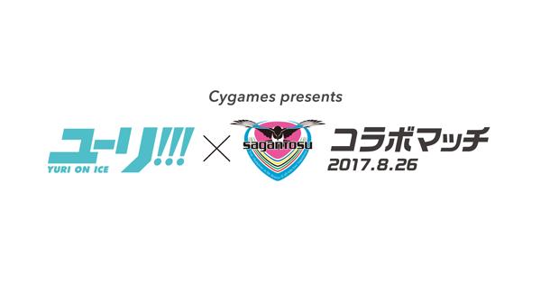 ユーリ!!! on ICE × サガン鳥栖 コラボマッチ
