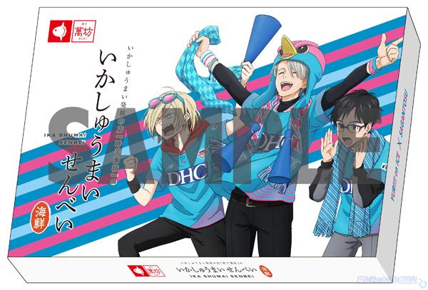 ユーリ!!! on ICE × サガン鳥栖 いかしゅうまいせんべい