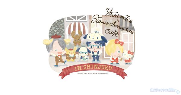 ユーリ!!! on ICE×サンリオ期間限定コラボカフェ「Yuri on Ice×Sanrio characters」