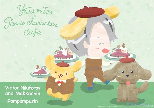 「Yuri on Ice×Sanrio characters」オリジナルランチョンマット(全4種類) ヴィクトル×ポムポムプリン