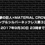 【進撃の巨人×MATERIAL CROWN】シルバーリング&シルバーネックレス第3次予約受付中<2017年9月30日 23時まで>