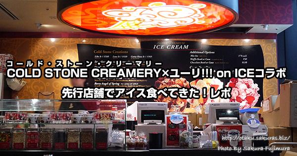 コールドストーンクリーマリー×ユーリ!!! on ICEコラボ先行店舗でアイス食べてきた!レポ