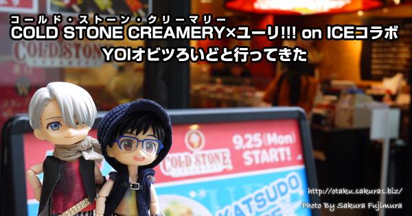 【コールドストーンクリーマリー×ユーリ!!! on ICEコラボ】YOIオビツろいどと行ってきた