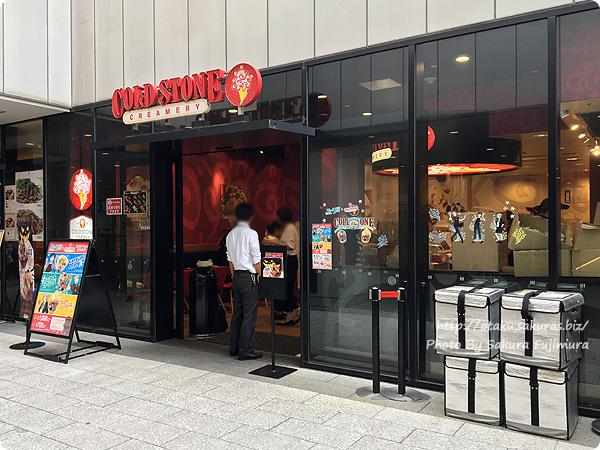 コールド・ストーン・クリーマリー (Cold Stone Creamery)  東京スカイツリー・ソラマチ店 外観