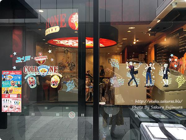コールド・ストーン・クリーマリー (Cold Stone Creamery)  東京スカイツリー・ソラマチ店 ユーリ!!! on ICEコラボ 窓ガラス