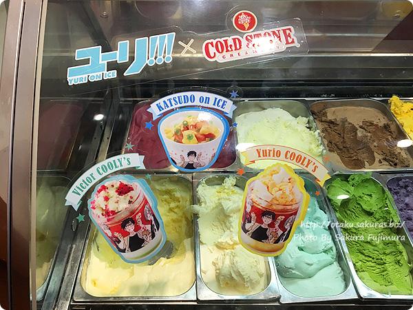 コールド・ストーン・クリーマリー (Cold Stone Creamery)  東京スカイツリー・ソラマチ店 ユーリ!!! on ICEコラボ アイスのショーケース