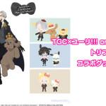【TGC×ユーリ!!! on ICE×サンリオ】トリプルコラボ決定!コラボグッズ先行販売あり