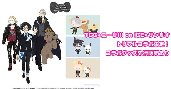 【東京ガールズコレクション(TGC)ユーリ!!! on ICE×サンリオ】トリプルコラボ決定!コラボグッズ先行販売あり