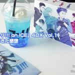アニメ「ユーリ!!! on ICE」4DX Vol.1を映画館で観てきた感想