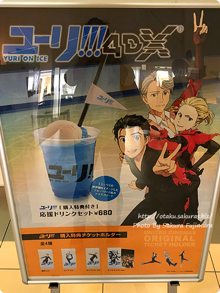 アニメ「ユーリ!!! on ICE」4DX  特製ドリンク パネル