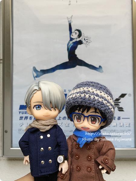 アニメ「ユーリ!!! on ICE」4DX  オビツろいどとポスター前