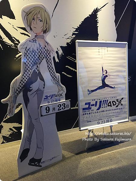 アニメ「ユーリ!!! on ICE」4DX  スタンディパネル ユリオ