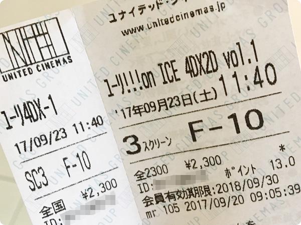 アニメ「ユーリ!!! on ICE」4DX Vol.1 映画半券