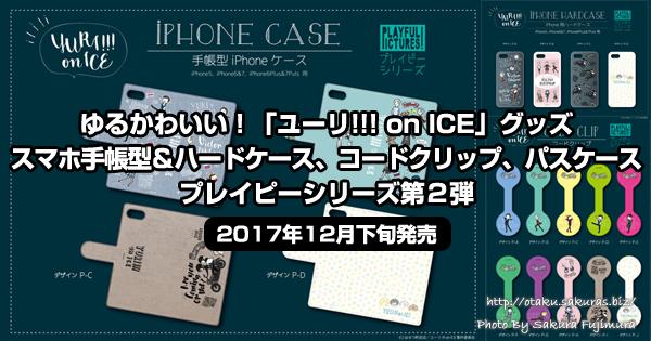 ゆるかわいい!ユーリ!!! on ICE スマホ手帳型&ハードケース、コードクリップ第2弾<2017年12月下旬発売>