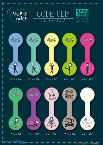ユーリ!!! on ICE×プレイフルマインドカンパニー プレイピーシリーズ第2弾 コードクリップ 全10種類