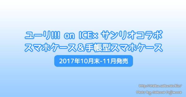 ユーリ!!! on ICE×サンリオコラボ・スマホケース&手帳型スマホケース<2017年10月末-11月発売>