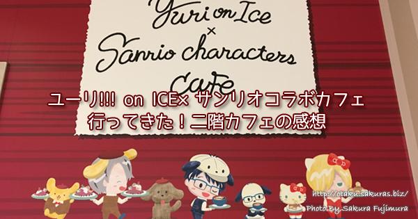 ユーリ!!! on ICE×サンリオコラボカフェ行ってきた!二階カフェの感想