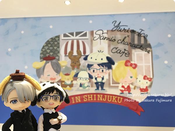 ユーリ!!! on ICE×サンリオ 期間限定コラボカフェ「Yuri on Ice×Sanrio characters Cafe」 SHINJUKU BOX 一階 オビツろいど