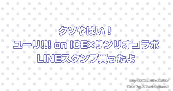クソやばい!ユーリ!!! on ICE×サンリオコラボのLINEスタンプ買ったよ