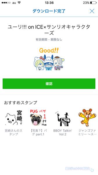ユーリ!!! on ICE×サンリオキャラクターズ コラボ LINEスタンプ ダウンロード