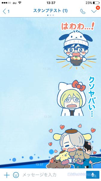 ユーリ!!! on ICE×サンリオキャラクターズ コラボ LINEスタンプ かわいすぎる