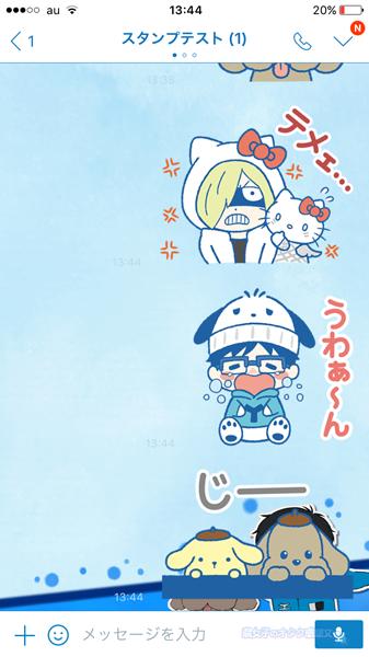 ユーリ!!! on ICE×サンリオキャラクターズ コラボ LINEスタンプ スタンプで遊ぶ その1