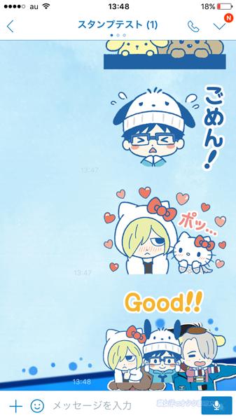 ユーリ!!! on ICE×サンリオキャラクターズ コラボ LINEスタンプ スタンプで遊ぶ その