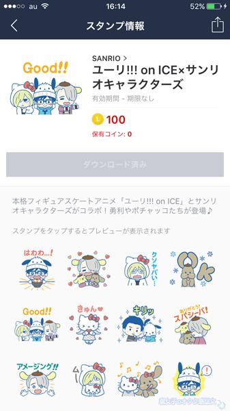 ユーリ!!! on ICE×サンリオキャラクターズ コラボ LINEスタンプ画面
