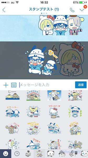 ユーリ!!! on ICE×サンリオキャラクターズ コラボ LINEスタンプ スタンプで遊ぶ その3
