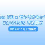 ユーリ!!! on ICE×サンリオキャラクターズぬいぐるみS予約開始<2017年11月上旬発売>