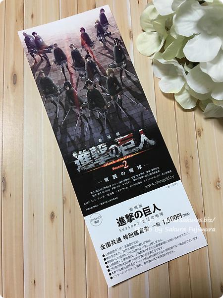 「劇場版『進撃の巨人』Season2~覚醒の咆哮~」会場限定前売券