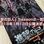劇場版「進撃の巨人」Season2~覚醒の咆哮~2018年1月13日公開決定!