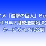 TVアニメ「進撃の巨人」Season3 2018年7月放送開始決定!キービジュアル公開