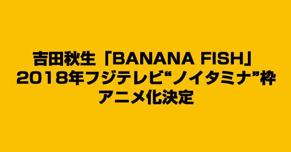 """吉田秋生「BANANA FISH」2018年フジテレビ""""ノイタミナ""""でアニメ化決定"""
