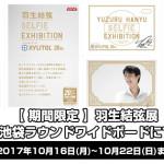 【期間限定】羽生結弦展を東武池袋ラウンドワイドボードにて開催<10/16~22まで>