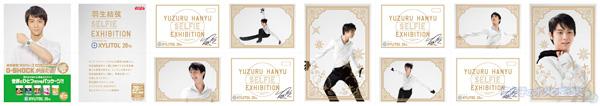 フィギュアスケーター・羽生結弦選手の写真展「羽生結弦 SELFIE EXHIBITION」