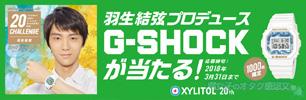 羽生結弦プロデュースG-SHOCK