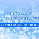 一番カフェ アイス・ユーリ!!! on ICE×サンリオキャラクターズコラボ<2017年11月23日から>