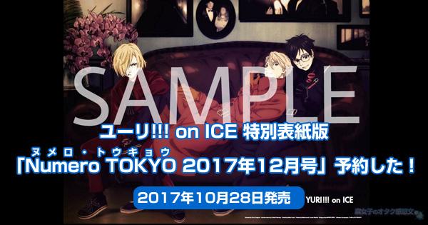 ユーリ!!! on ICE特別表紙版「ヌメロ・トウキョウ(Numero TOKYO)2017年12月号」予約した!<2017年10月28日発売>