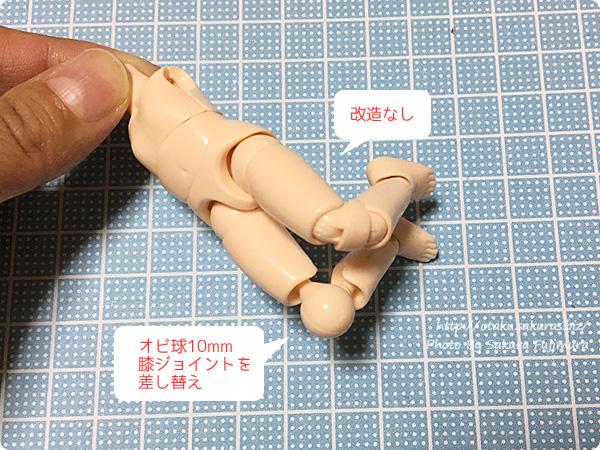 オビツ11ボディ オビ球10mmと普通の膝比較 その2