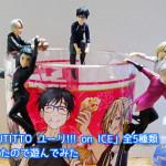 奇譚クラブ「PUTITTO ユーリ!!! on ICE」全5種類コンプリートしたので遊んでみた