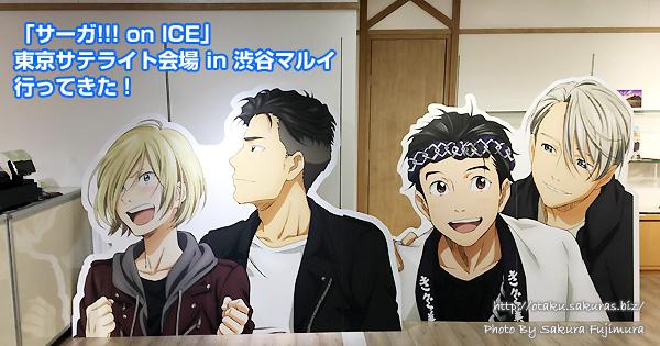 「サーガ!!! on ICE」東京サテライト会場in渋谷マルイ行ってきた!レポ