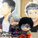YOIオビツろいどと「サーガ!!! on ICE」東京サテライト会場in渋谷マルイ行ってきた
