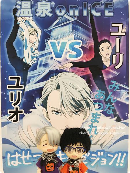 「ユーリ!!! on ICE」×唐津市のコラボ企画「サーガ!!! on ICE」サテライト会場in渋谷マルイ 温泉 on ICEのポスター前にてオビツろいど撮影